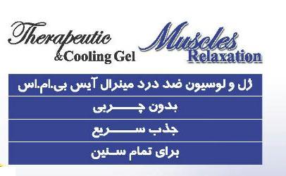 ژل ضد درد و آرام بخش عضلات-تیوب Mineral Ice BMS