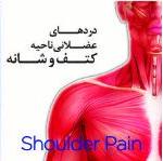 برطرف کننده درد عضلات