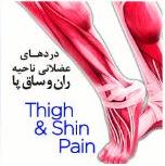 رفع درد ساق پا