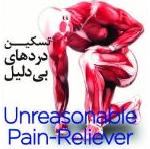 رفع درد عضلات